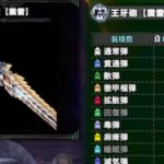 【アイスボーン】太刀はぶっ壊れの武器種なのか【モンハン】