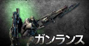 武器ランキング アイスボーン