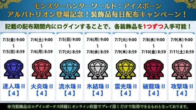 アイスボーン攻撃珠Ⅱが配布決定!!開催期間や条件は?