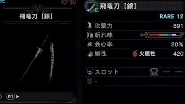 太刀 装備 アルバ 【MHW:I】EXドラゴンで太刀汎用装備更新&紹介