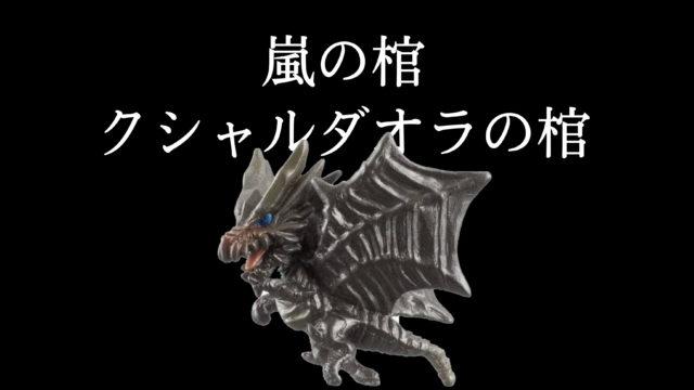 【嵐の棺】兵器置き場のイベントクシャルダオラ対策装備【アイスボーン】